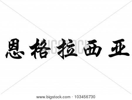 English Name Engracia In Chinese Calligraphy Characters
