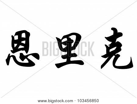 English Name Enrique In Chinese Calligraphy Characters