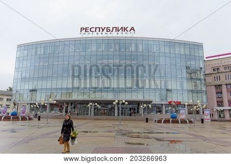 Nizhny Novgorod Russia. - September 07.2017. Shopping center Republic in the Kanavino district opposite the Moscow railway station.