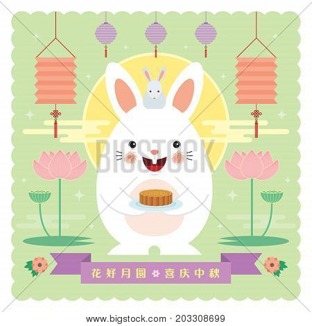Mid autumn festival illustration of cartoon rabbit holding mooncake with lanterns, lotus & full moon. (caption: the flowers are blooming and the moon is full ; let's celebrate the festival.)