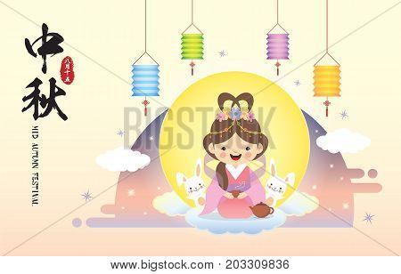 Mid autumn festival illustration of cute Chang'e (moon goddess) and bunny with colourful lanterns on starry gradient background. (caption: Mid-autumn Festival, 15th august)