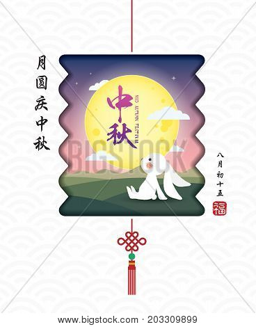 Mid autumn festival illustration of cartoon rabbit with full moon in shape of lantern die cut. (caption: Zhong Qiu, the celebration of full moon ; 15th august)
