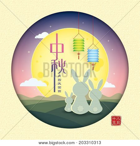 Mid autumn festival or Zhong Qiu Jie. Cute cartoon rabbit family with lanterns & full moon on night view background. Vector illustration. (caption: Zhong Qiu, full moon brings reunion ; 15th august)