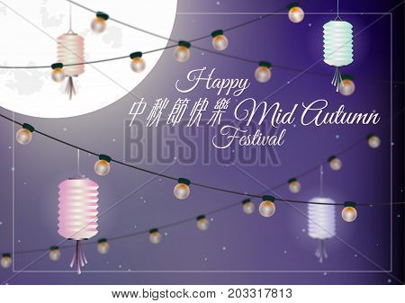 _happy Chinese mid autumn festival card / Greeting cards / Sky lantern / moon / moonlight / stars / Blue / Gold / hanging lights / mid autumn / texture / lantern