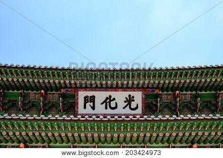 Gyeongbokgung Palace, front of Gwanghuamun gate, Seoul, South Korea.  (Sign reads Gyeongbokgung palace name in Korean language). It focus at the name of palace