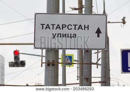 KAZAN, RUSSIA - 9 SEPTEMBER 2017: Road sign in Kazan - tatarstan street, telephoto shot