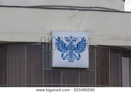 KAZAN, RUSSIA - 9 SEPTEMBER 2017: Post of Russia- emblem on the building, close up view