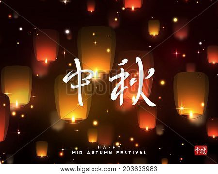Mid Autumn Festival lettering Chinese hieroglyph. Greeting card background with burning lanterns in sky