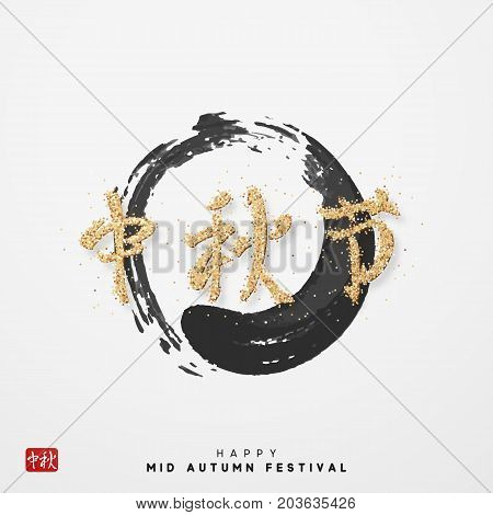 Greeting card Chinese Festival Mid Autumn. Hieroglyph Calligraphic handmade lettering text Mid Autumn Festival