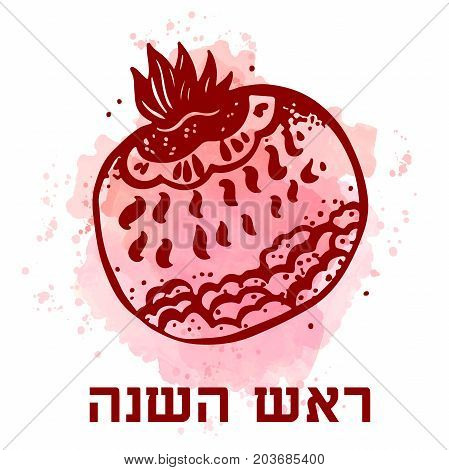 decorative vector pomegranate on a watercolor background. Doodle style. Postcard or poster to the Jewish New Year