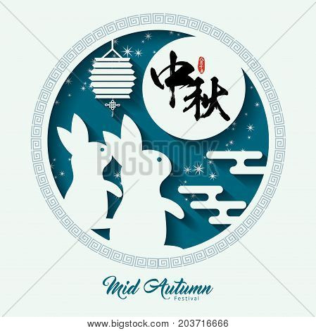 Mid-autumn festival illustration of bunny, lantern and full moon. Caption: Mid-autumn festival, 15th august