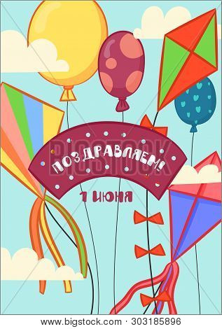 Happy Children Protection Day Gift Card With Kites And Balloons. Vector Illustration Of Universal Ch