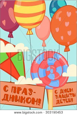Happy Children Protection Day Gift Card With Kite, Balloon, Lollipop. Vector Illustration Of Univers