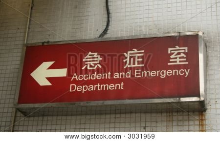 Bilingual Emergency Room Sign