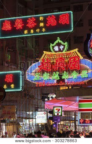 Hong Kong, China - Augest 17, 2013 : Neon Sign In Mongkok At Night In Hong Kong, China. Mongkok In K
