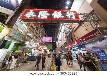 Hong Kong, China - June 07, 2016 : Mongkok District At Night. Mongkok In Kowloon Peninsula Is The Mo