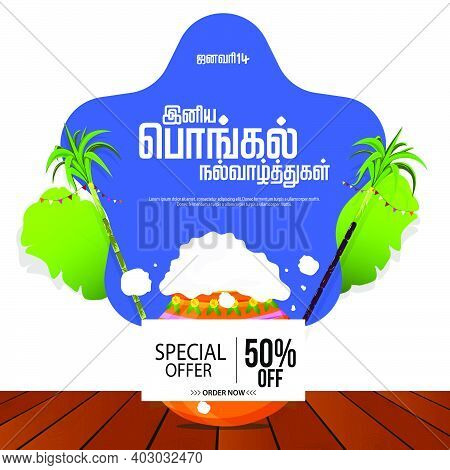 Happy Pongal Greeting Card Background With 50% Discount  - Happy Pongal Translate Tamil Text