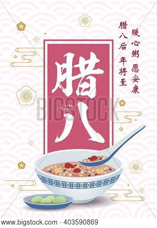 Laba Festival Greeting Poster. Laba Congee Or Porridge With Vinegary Garlic. Chinese Traditional Cui