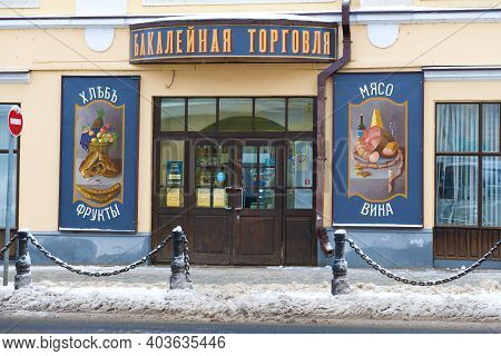Rybinsk, Russia - Jan 03, 2021: Signs And Advertisements For A Grocery Store In A Pre-revolutionary