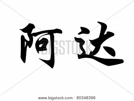 English Name Ada In Chinese Calligraphy Characters