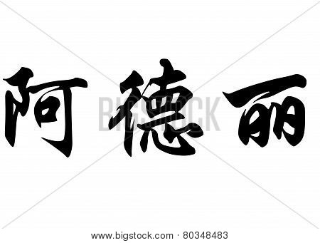English Name Adelie In Chinese Calligraphy Characters