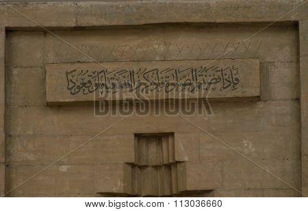 Muslim Inscription In Mosque