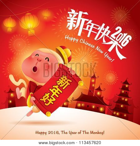 Happy New Year! The year of the monkey. Chinese New Year 2016. Translation : (title) Happy New Year. (scroll) Happy New Year.