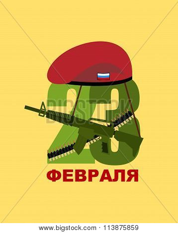 23 February. Maroon Beret And Flag Of Russia. Red Beret Special Forces. Day Of Defenders Of Fatherla