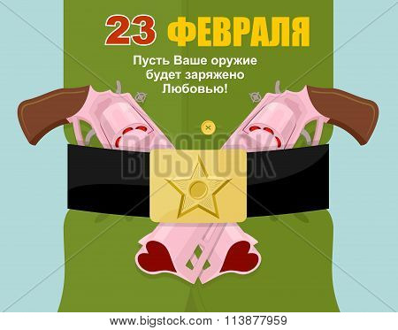 23 February. Soldiers Belt. Belt Buckle With Star. Military Uniform. Love Gun. Arms Of Love. Postcar