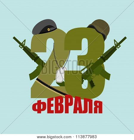 23 February. Military Accessories: Black Beret. Cap Marine. Military Helmet. Tape With Bullets. Cart