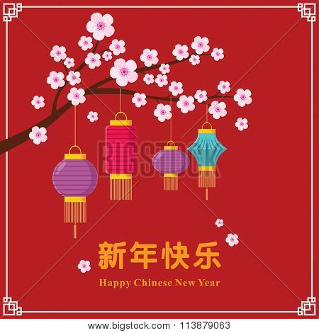 Vintage Chinese New Year poster design with plum blossom & traditional lantern, Chinese wording mean