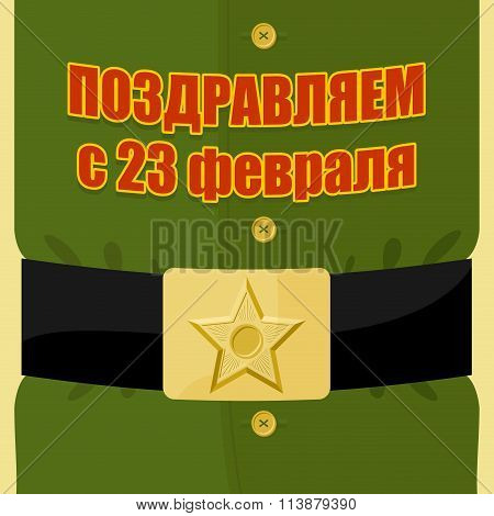 Military clothing. 23 February. Patriotic celebration of Russian armed forces. Strap and buckle with a star. Text in Russian: congratulations on 23 February. poster