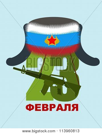23 February. Logo For Military Patriotic Holiday In Russia. Ushanka Tricolor Flag Of Russia And Cock