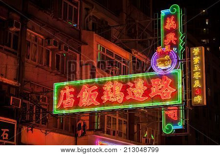 HONG KONG - NOV 9, 2013 - Brightly lit red neon restaurant signs in Kowloon, Hong Kong