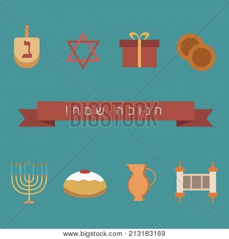 Hanukkah Holiday Flat Design Icons Set With Text In Hebrew