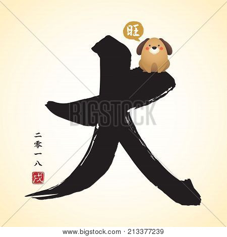 Chinese calligraphic of dog with cute cartoon doggy barking