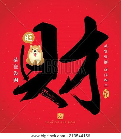 Chinese calligraphic of wealth with cute cartoon dog barking