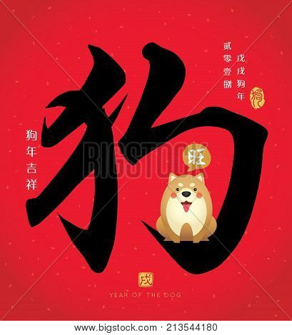 Chinese calligraphy of dog with cute cartoon dog barking