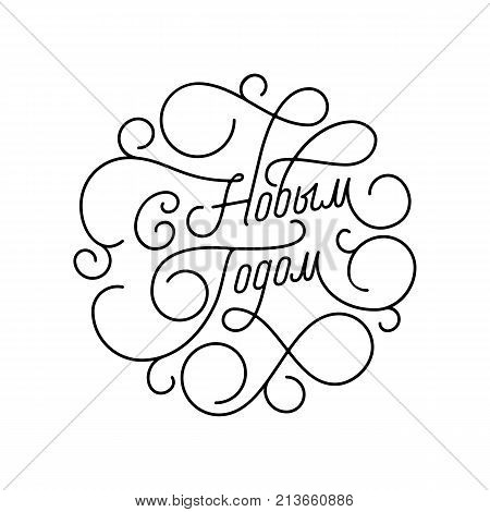 Happy New Year Russian Flourish Calligraphy Lettering Of Swash Line Typography For Greeting Card Des
