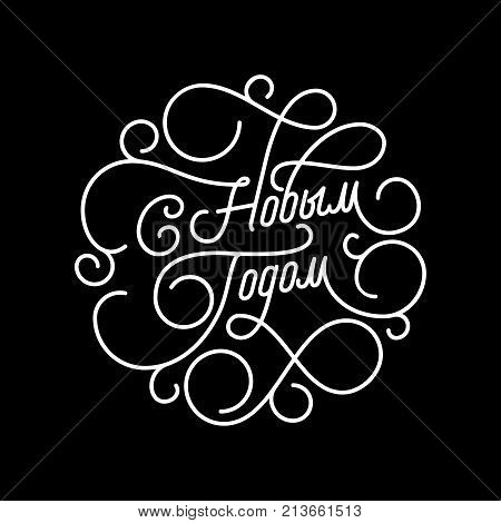 Russian Happy New Year Flourish Calligraphy Lettering Of Swash Line Typography For Greeting Card Des