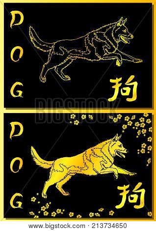 The two Running gold Dog German Shepherd lineart and silhuette on black background. Card with New Years mood. Vector illustration.