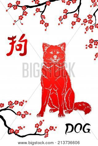 Sitting dog and oriental cherry branch from red, black and white colors in asian stiles. A yellow dog a symbol 2018 new years according to the Chinese calendar. A cartoon vector illustration card.