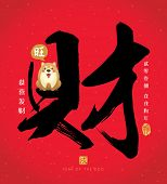 "Chinese calligraphic of wealth with cute cartoon dog barking "" Wang (prosperous) "".Chinese font or typography. (Caption: 2018, year of the dog ; Gong Xi Fa Chai) poster"