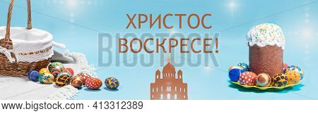 A Congratulatory Blue Banner With An Easter Cake, A Basket And Eggs With The Inscription In Russian