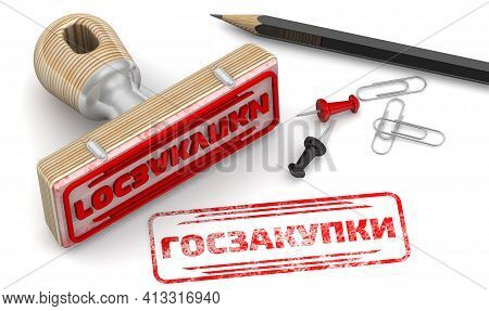 Government Procurement. The Stamp And An Imprint. Translation Text: