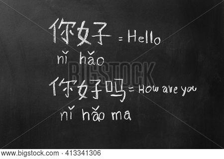 Learning Chinese Alphabet \