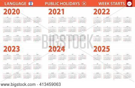 2020-2025 Year Calendar In Hebrew Language, Week Starts From Sunday. Vector Calendar.