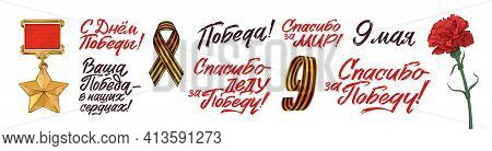Striped Victory Saint George Ribbon Isolated On White Background. Vector Illustration. May 9 Russian