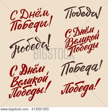 Happy Victory Day Set. Russian Vector Lettering On Soviet Style. White Background. Translation 75 An