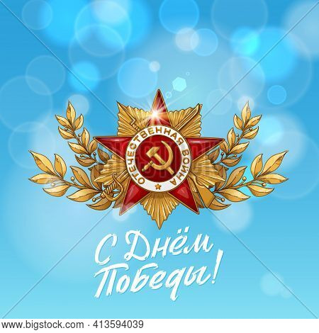 May 9. Happy Victory Day. Order Of The Great Patriotic War And Blue Sky. Russian Hand Lettering. Blu